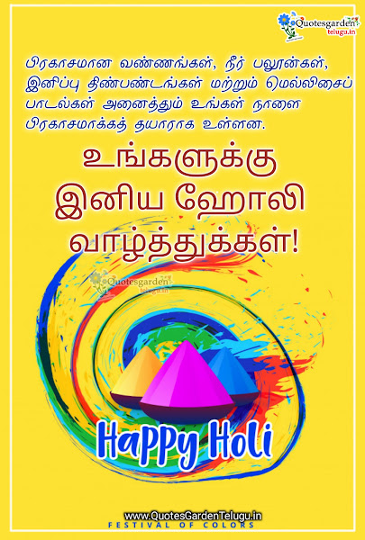 Happy Holi 2021 quotes wishes in Tamil