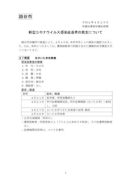 新型コロナウイルス感染症患者の発生について(4月29日発表)