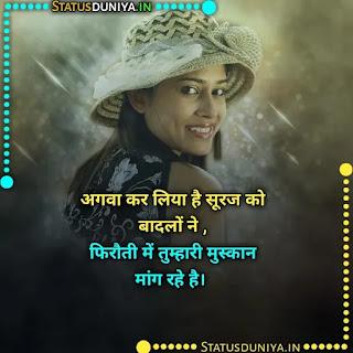Smile Shayari Quotes Status In Hindi 2021, अगवा कर लिया है सूरज को बादलों ने ,  फिरौती में तुम्हारी मुस्कान मांग रहे है।