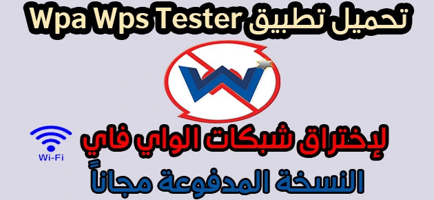 برنامج تهكير واي فاي بدون روت wps wpa tester النسخة المدفوعة مجانا