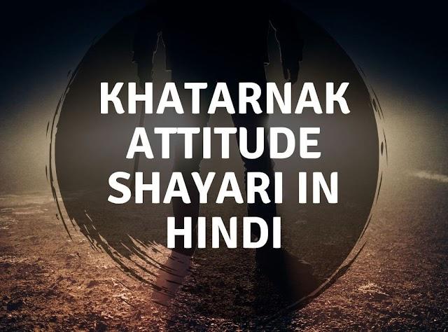 60+ Latest Khatarnak Attitude Shayari in Hindi for FB and WhatsApp