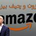 أمازون و چيف بيزوس أغنى رجل في العالم