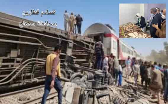 حادث مروع بقرية طهطا نتيجة اصطدام قطارين بالصعيد
