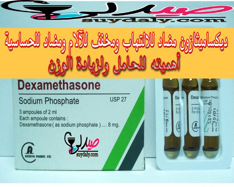 ديكساميثازون Dexamethasone مضاد للالتهاب وعلاج الأورام وتخفيف الآلام، ومضاد للحساسية وزيادة الوزن أهميته للحامل والمرضعة والسعر والبدائل في 2019