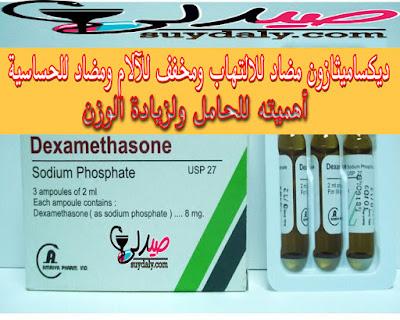 ديكساميثازون Dexamethasone مضاد للالتهاب وعلاج الأورام وتخفيف الآلام، ومضاد للحساسية وزيادة الوزن أهميته الحامل والمرضعة والسعر في 2018