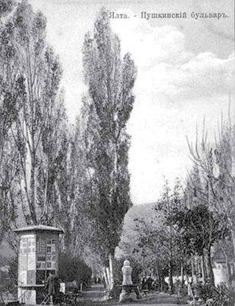 Пушкинский бульвар в Ялте