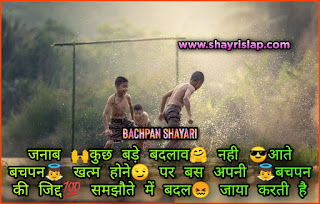 We ive added some extraordinary awsome shayari on bachpan with hd inages these shayari on bachpan post is made to make friendship bond more stronger