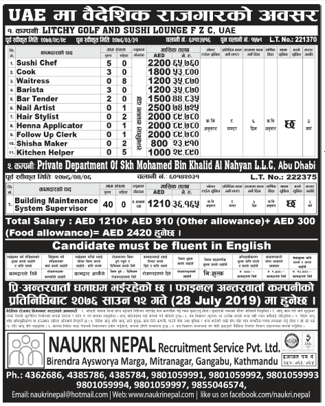 Jobs in UAE for Nepali, Salary Rs 89,780