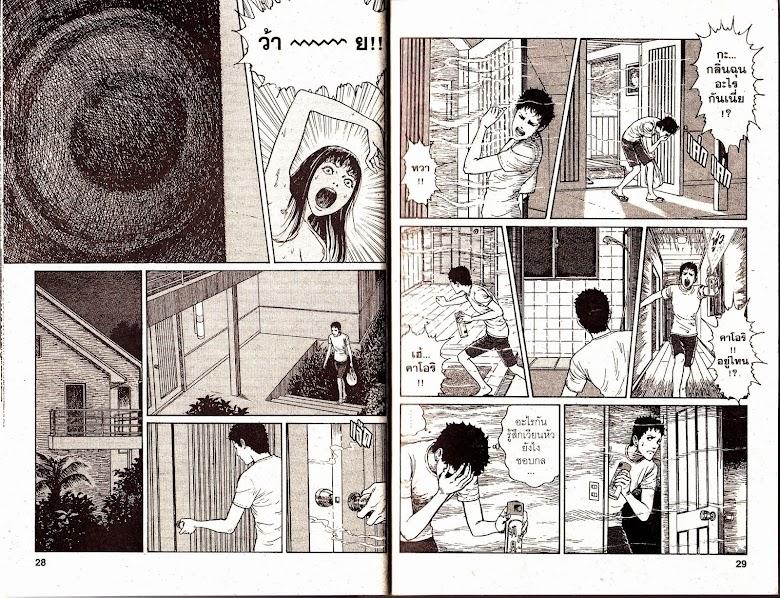 Gyo - หน้า 15