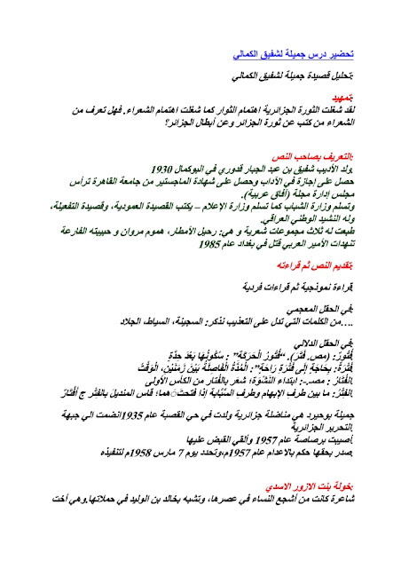 تحضير درس جميلة لشفيق الكمالي في اللغة العربية للسنة الثالثة الثانوي 2