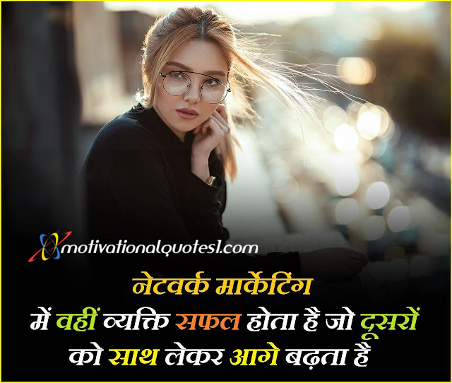 """""""network marketing quotes in hindi"""" network marketing motivational images, network marketing motivation status, network marketing quotes images, famous motivational network marketing quotes,"""