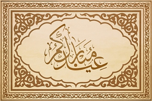 Eid Mubarak Greeting Cards in Arabic