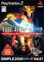 Cheat Zombie Zone/The Onechanbara PS2