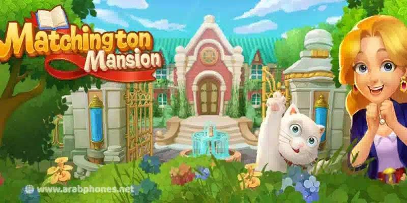تحميل لعبة Matchington Mansion مهكرة للاندرويد