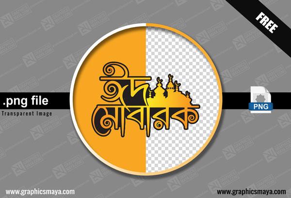 Eid mubarak bangla typography 15 PNG by GraphicsMaya.com
