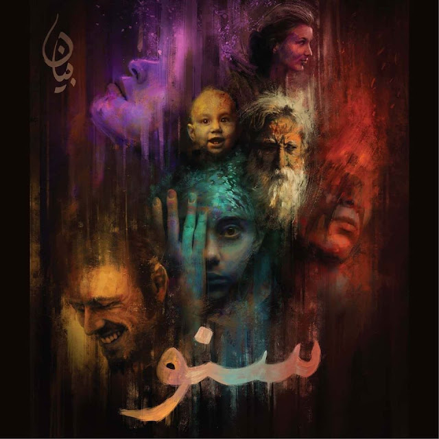 Album review of Bayaan's debut album Suno
