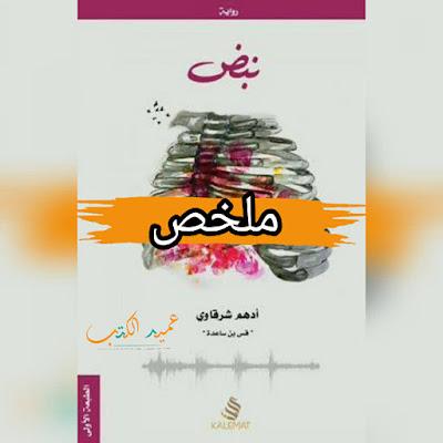 ملخص رواية نبض PDF | ادهم الشرقاوي