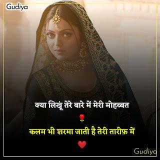 shayari 2 line in hindi,