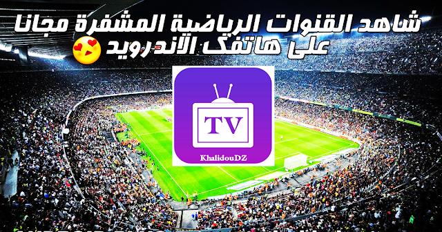 تحميل تطبيق khalidou dz tv