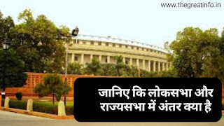 difference between Loksabha and rajyasabha in Hindi