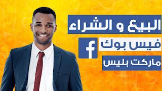 فيس بوك ماركت بليس - ماركت بليس فيس بوك - بيع وشراء المنتجات علي الفيس بوك