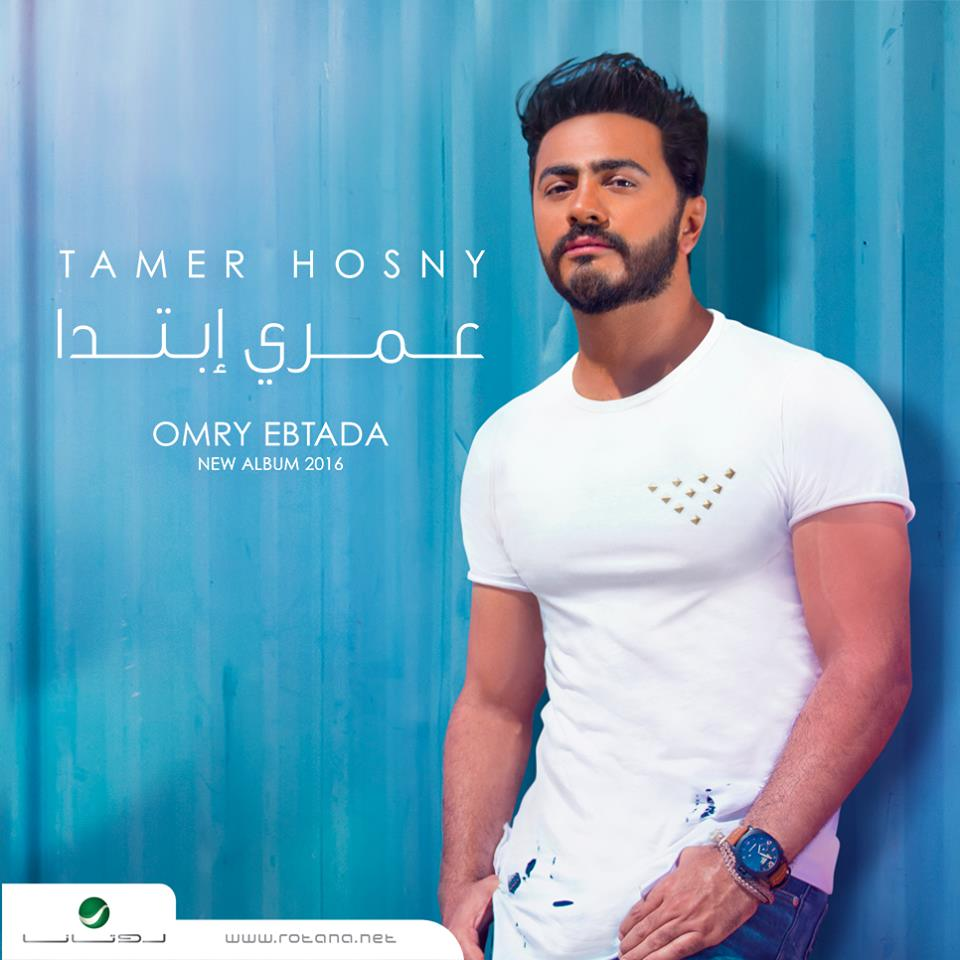 كلمات اغنية تامر حسني أغنية Tamer Hosny Omry Ebtada official poster album .jpg