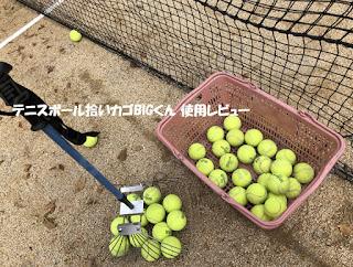 テニスボール拾いカゴBIGくん 使用レビュー