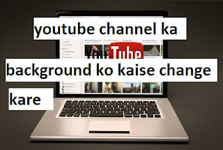 youtube channel ka background ko kaise change kare