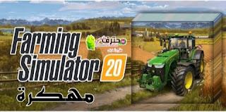 تحميل لعبة Farming Simulator 20 مهكرة مجاناً للاندرويد اخر اصدار