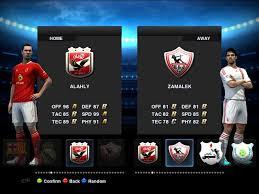 تحميل لعبة pes2017 للاندرويد+الدوري المصري + دوري ابطال افريقيا