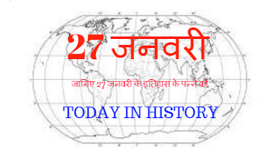 27 January Aaj Ka Itihas