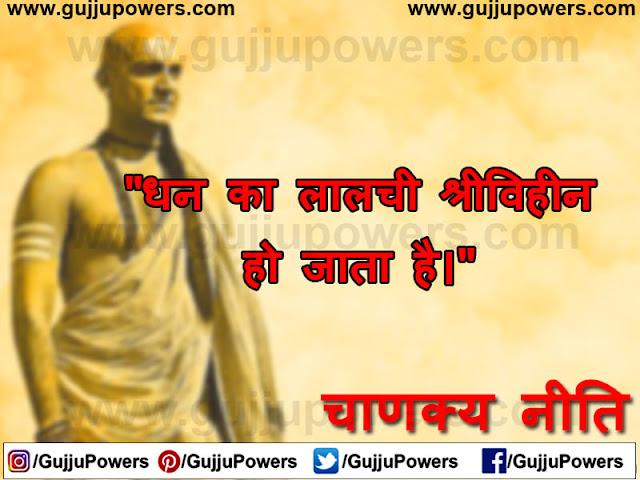 chanakya quotes hindi photo