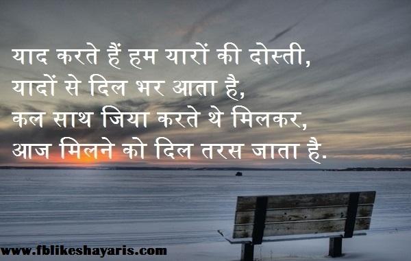Yaad Karte He Hum Yaaro Ki Dosti - Happy Friendship Day Shayari in Hindi 2017