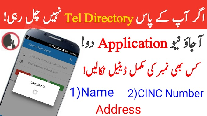Sim Owner Name By Mobile Number||Sim Information With Numbe chaudhary toolkit