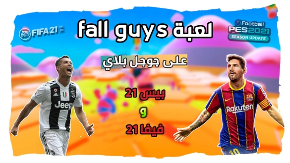 لعبة Fall Guys على جوحل بلاي !! نزول بيس 21 و فيفا 21 الاصلية | اخبار الجوال