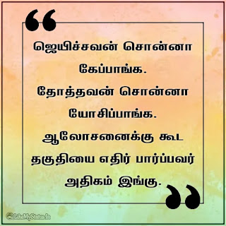 Advice tamil quote