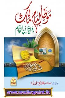 Urdu Hadith book muwatta imam Malik PDF hadees book free download
