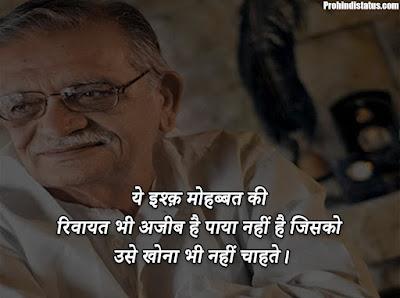 Gulzar-Shayari-On-Life-In-Hindi