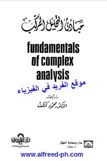 تحميل كتاب مبادئ التحليل المركب pdf