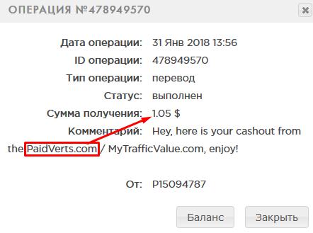 Neobux аналоги - выплата с Paidverts