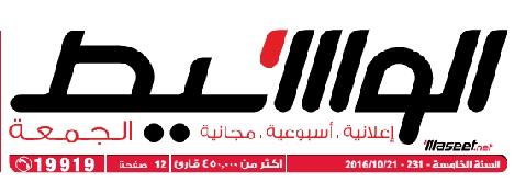 وظائف وسيط الاسكندرية عدد الجمعة 21 أكتوبر 2016