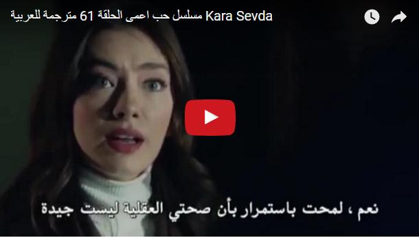 مسلسل تركي مسلسل الحب الاعمى الحلقة 61 مترجمة Kara Sevda