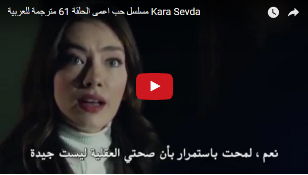 مسلسل حب اعمى الحلقة الاخيرة مدبلج للعربية