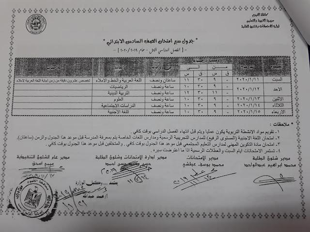 جداول امتحانات محافظة الفيوم الترم الاول 2020 جميع المراحل التعليمية ( ابتدائى واعدادى وثانوى)