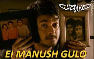 Ei Manush Gulo - Aranyadeb - Jisshu Sengupta & Sreelekha