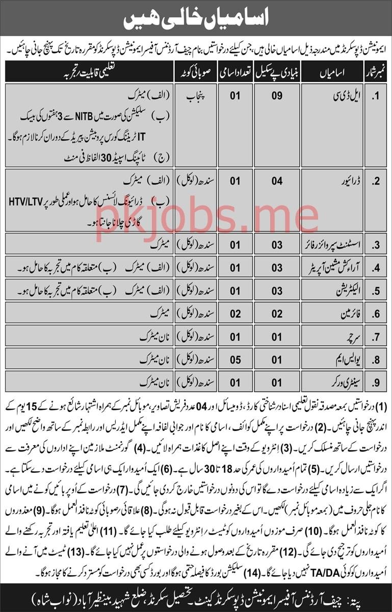 Latest Pakistan Army Ammunition Depot Sakrand Clerk Posts 2021