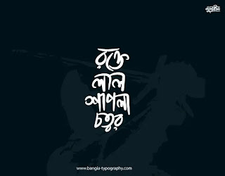 See the best Bangla typography, Bangla Lettering design. font. bangla font. Islamic. bangladesh. bangla logo.