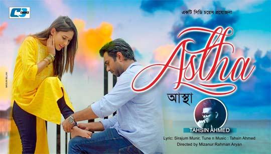 Astha by Tahsin Ahmed