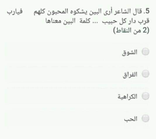 امتحان تجريبي الكترونى في مادة اللغة العربية للصف الاول الثانوي ترم ثاني بالاجابات  5