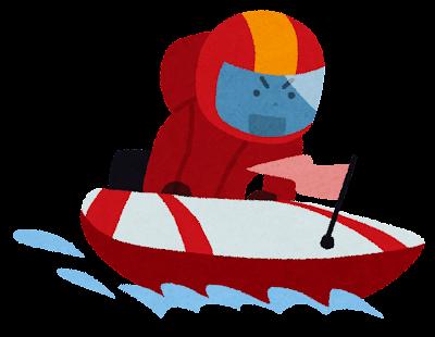 ボートレーサー